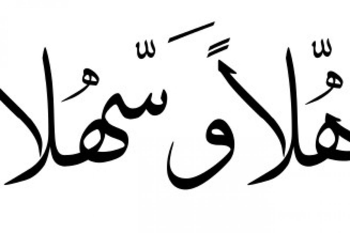 Pemanfaatan Teknologi Informasi untuk Mempelajari Bahasa Arab